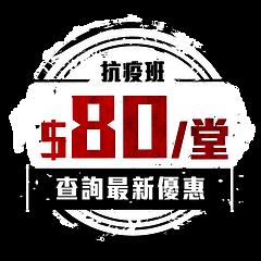 promotion_button_$80_Class.png