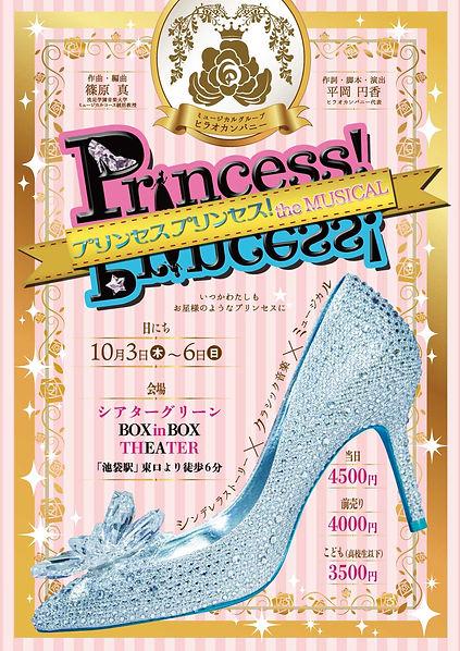 s_princessprincess_omote.jpg