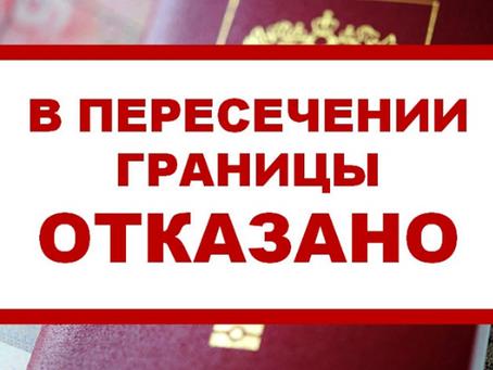 Как найти информацию в интернете о возможности выезда за границу