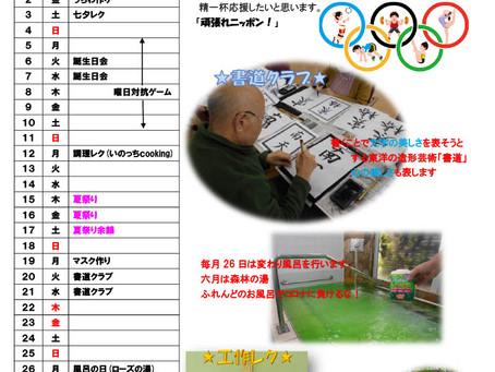 ふれんどイベント情報!!2021年6月号