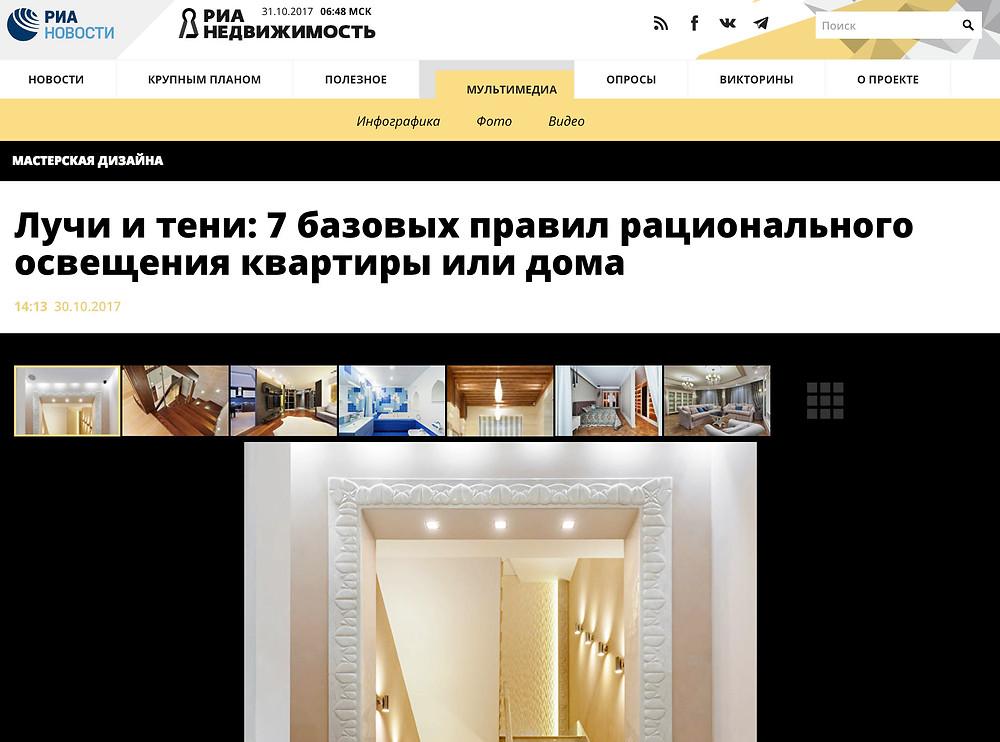 ZE-MOOV HOME дает интервью РИА Недвижимость
