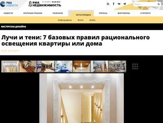 """РИА Недвижимость. ZE-MOOV HOME о """"дежурном свете"""" в интерьере."""