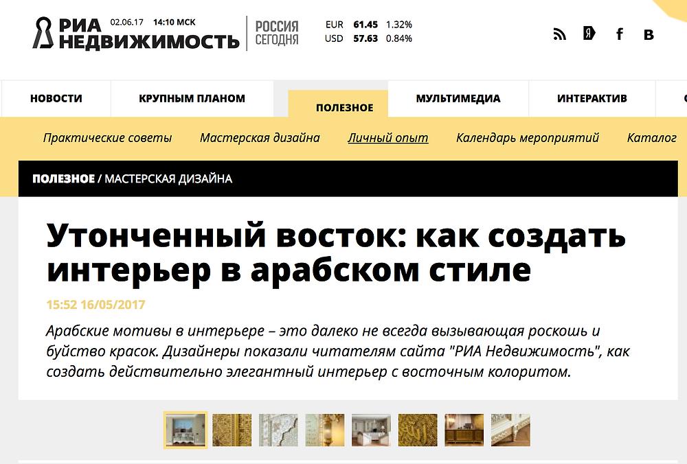 РИА Новости, недвижимость, ZE-MOOV HOME дает комментарии, как создать интерьер в восточном стиле