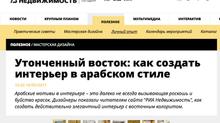 РИА Новости, как создать интерьер в восточном стиле.