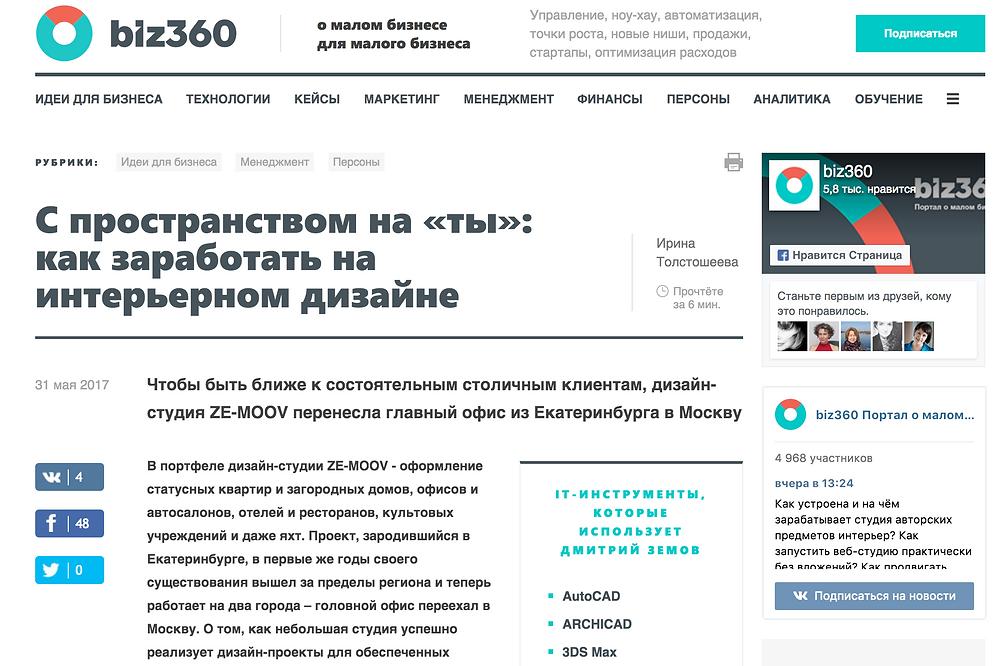 Статья о ZE-MOOV на бизнес-портале biz360