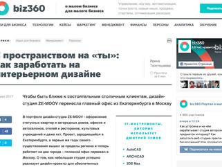 ZE-MOOV на бизнес-портале biz360