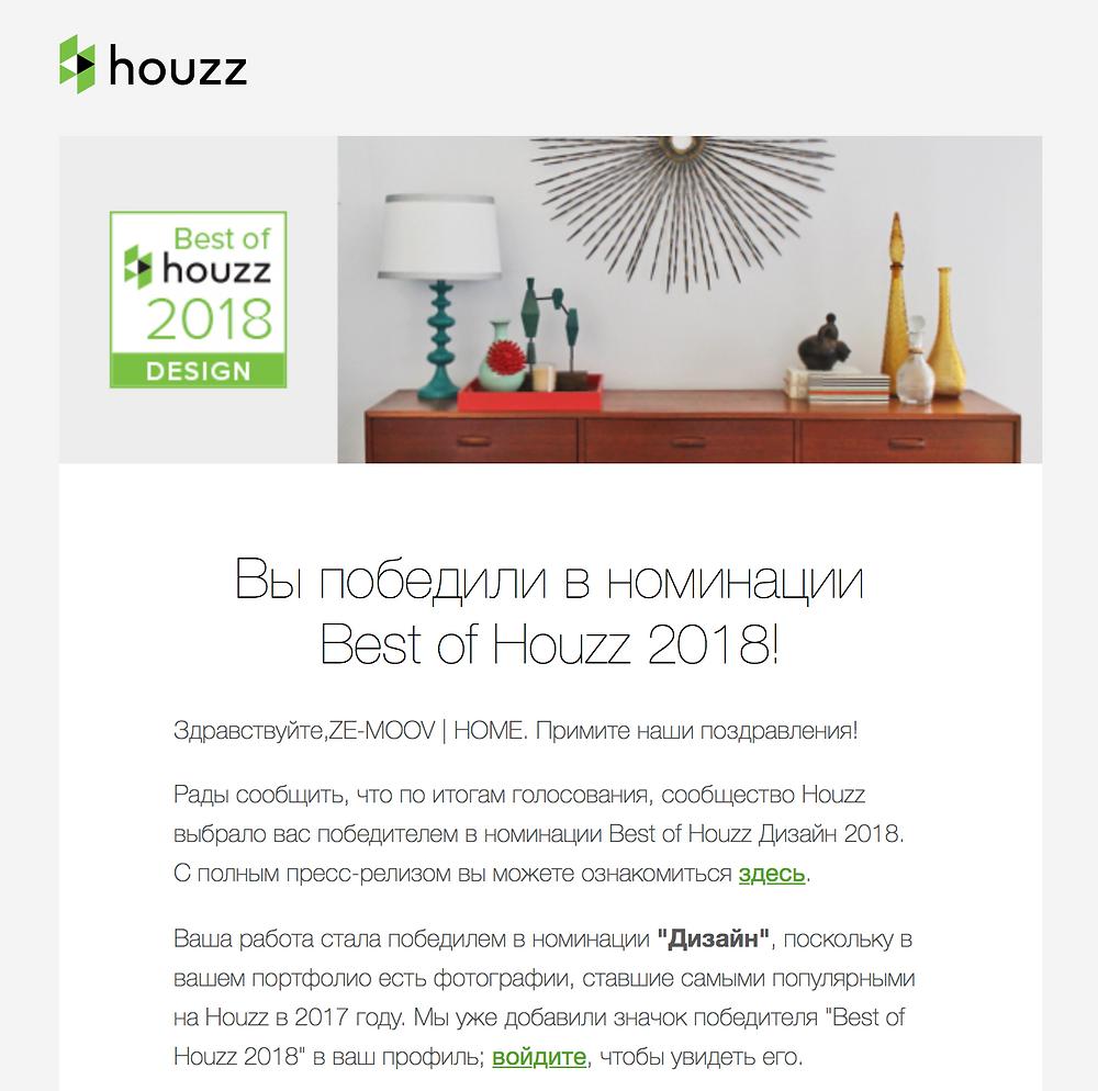 победа ZE-MOOV HOME Best of Houzz 2018