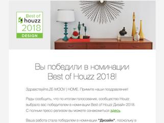 """Победа в номинации """"дизайн"""" Best of Houzz 2018"""