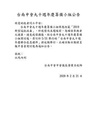 台南中會九十週年慶籌備小組公告.jpg