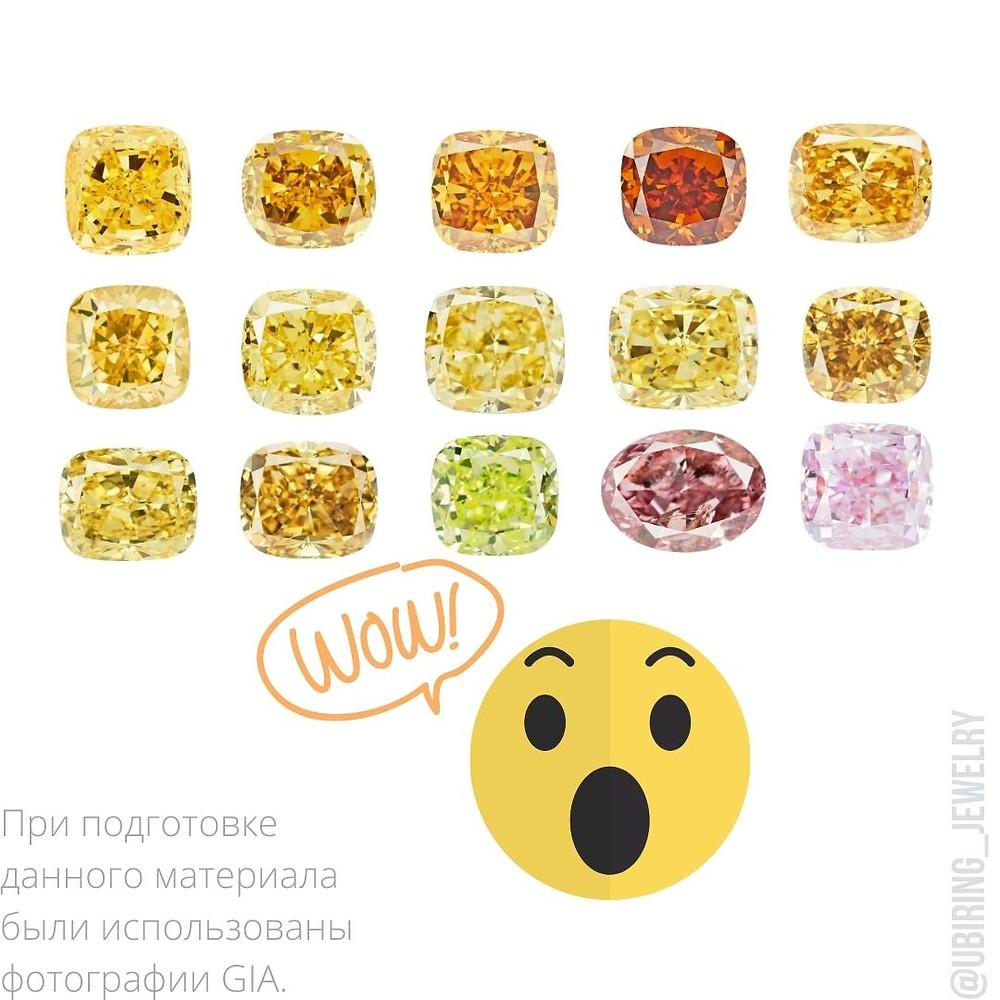 Красивые бриллианты фантазийных цветов разных оттенков.