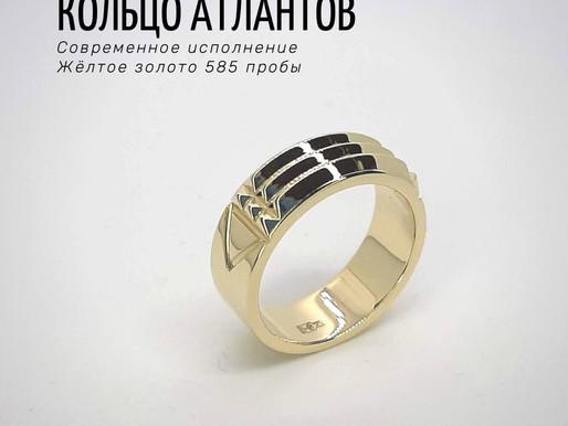 Кольцо Атлантиды