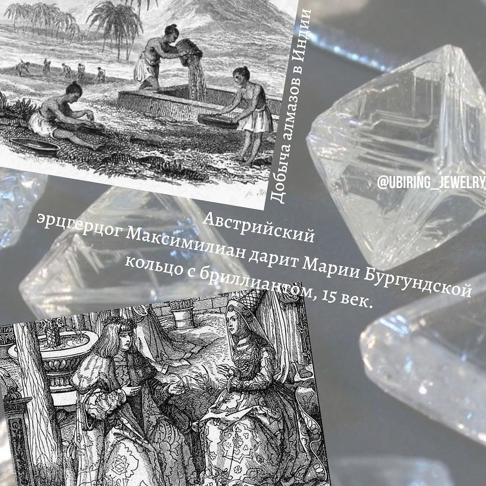 Человечество издревле ценило алмазы
