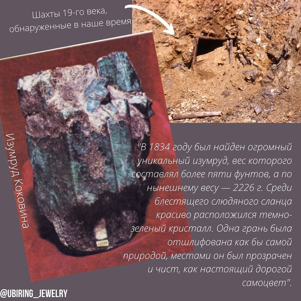 Изумруд Коковина и шахта 19-го века