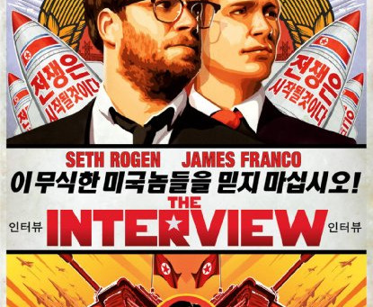 The Interview (A PopEntertainment.com Movie Review)
