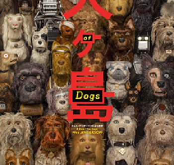 Isle of Dogs (A PopEntertainment.com Movie Review)