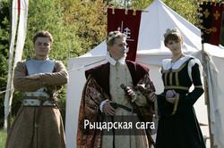 Рыцарская сага