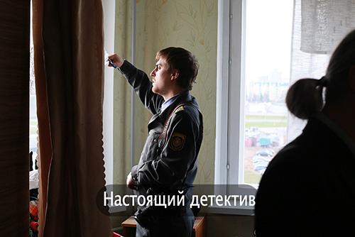 Detektive_