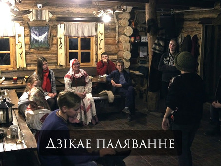 Містыка, фантастычная прырода и беларуская мова: чаму трэба адправіць вашага шкаляра на прыгодніцкую