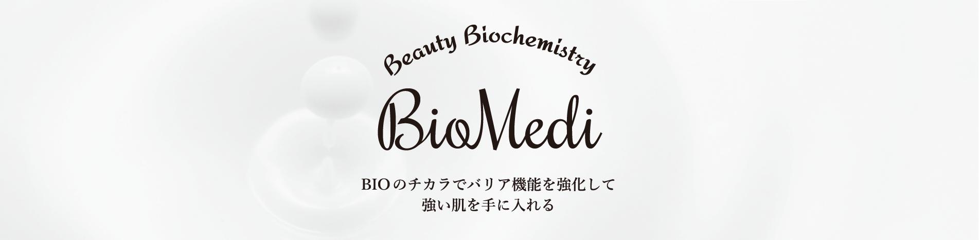 BioMedi バリア機能 皮膚常在菌