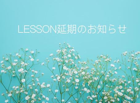 ☆【京都犬服教室】LESSONについてのお知らせ☆