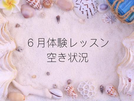 ☆6月体験レッスン☆