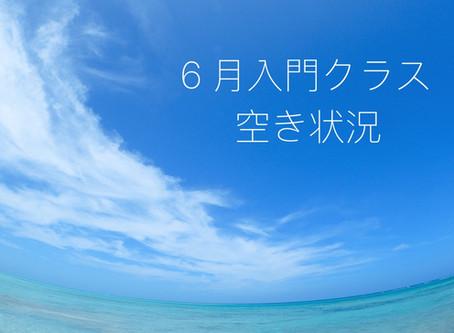 ☆入門クラス 6月スタートコースの空き状況☆