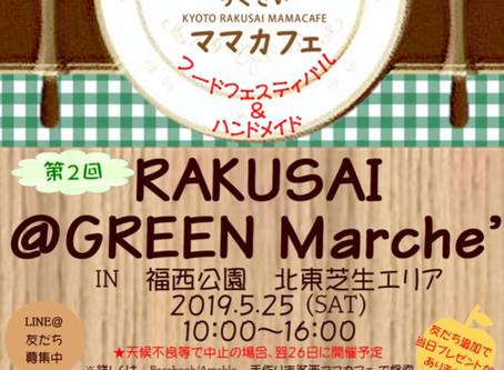 ☆5月最後は京都洛西でイベント☆