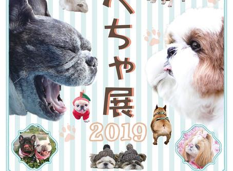 ☆【出店】鼻ぺちゃ展2019☆