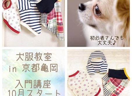 【募集終了】☆犬服教室「入門講座」開講します☆