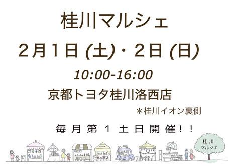 ☆2月イベント出店☆