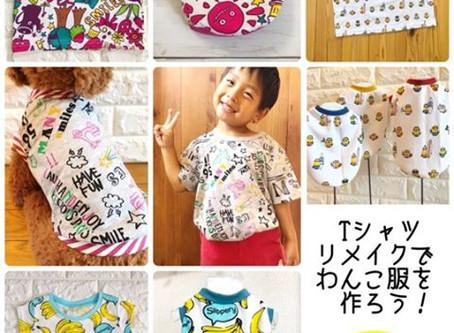 【終了】夏休み☆リメイクTシャツでわんこ服を作ろう!開催のお知らせ
