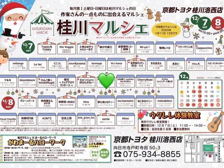 ☆12月7日(土) 8日(日)向日市☆