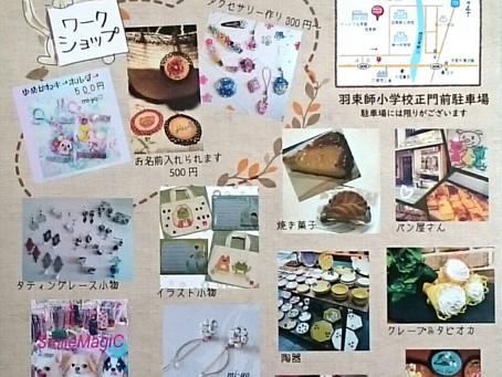 ☆【出店】11/3はづかしマルシェ☆