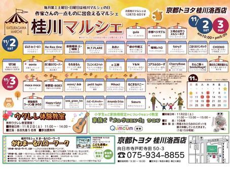 ☆【出店】11/2桂川マルシェ☆