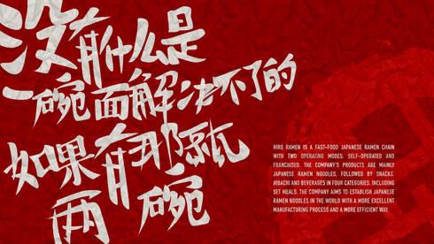 Hiro-Ramen-DesignbyAMSTUDIO-00002.jpg