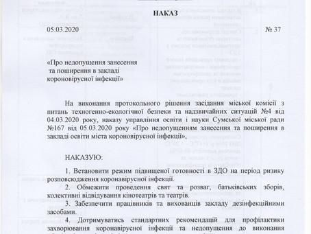 Накази по ЗДО про заходи щодо запобігання коронавірусу COVID-19
