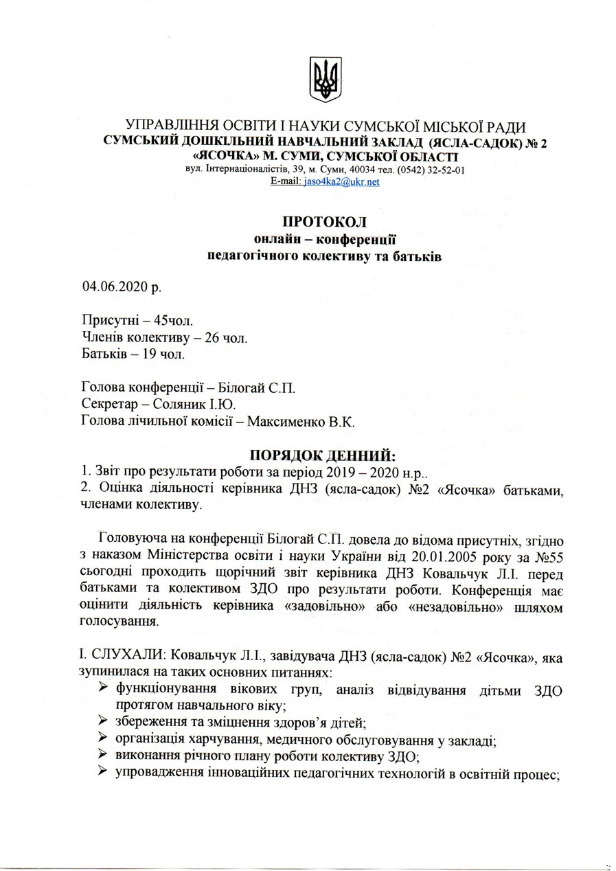 Протокол звіту керівника ЗДО за 2019 - 2020 н.р.