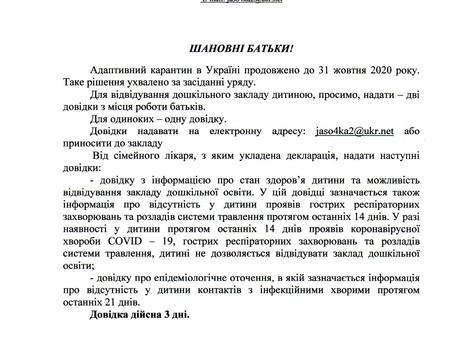 Перелік документів,які необхідні для відвідування  ЗДО в період адаптивного карантину