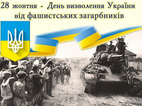 28 жовтня - День визволення України від німецько – фашистських загарбників
