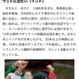【NNAアジア経済ニュース】