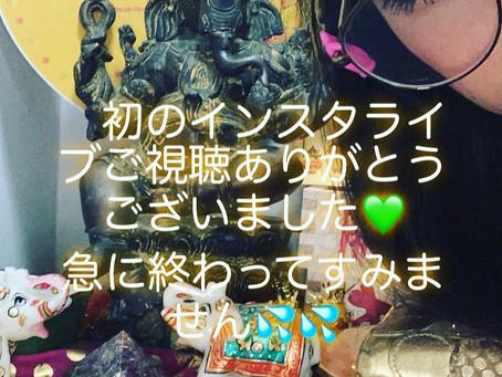 【初のインスタライブ秋分の日✨】
