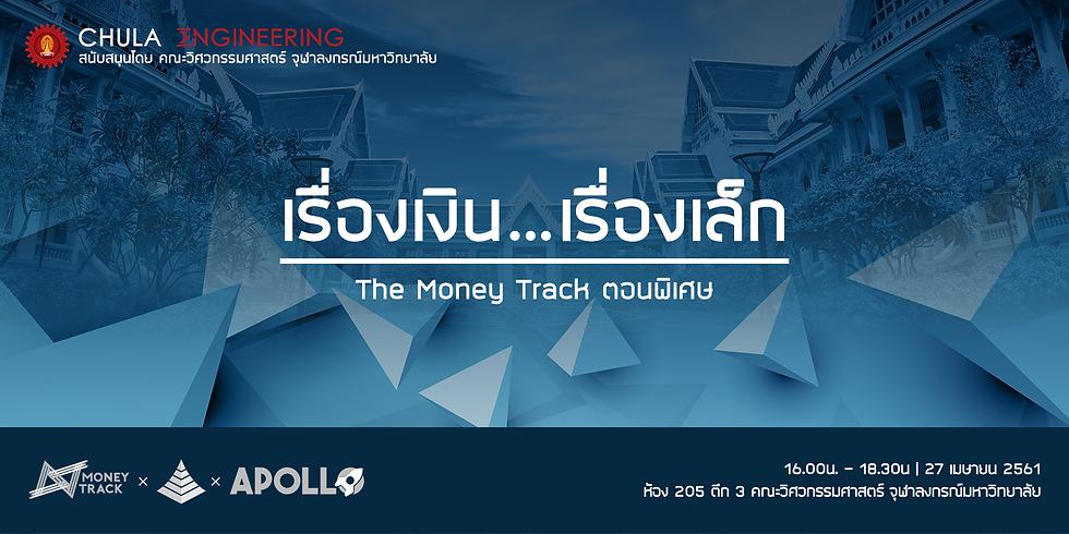 """"""" เรื่องเงิน…เรื่องเล็ก """" - The Money Track ตอนพิเศษ"""