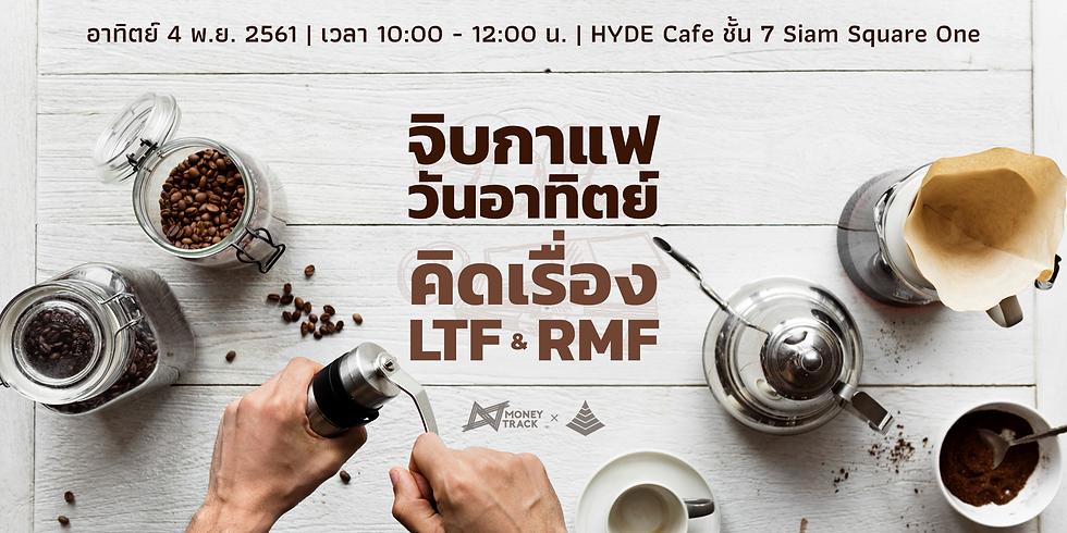 จิบกาแฟวันอาทิตย์ คิดเรื่อง LTF & RMF