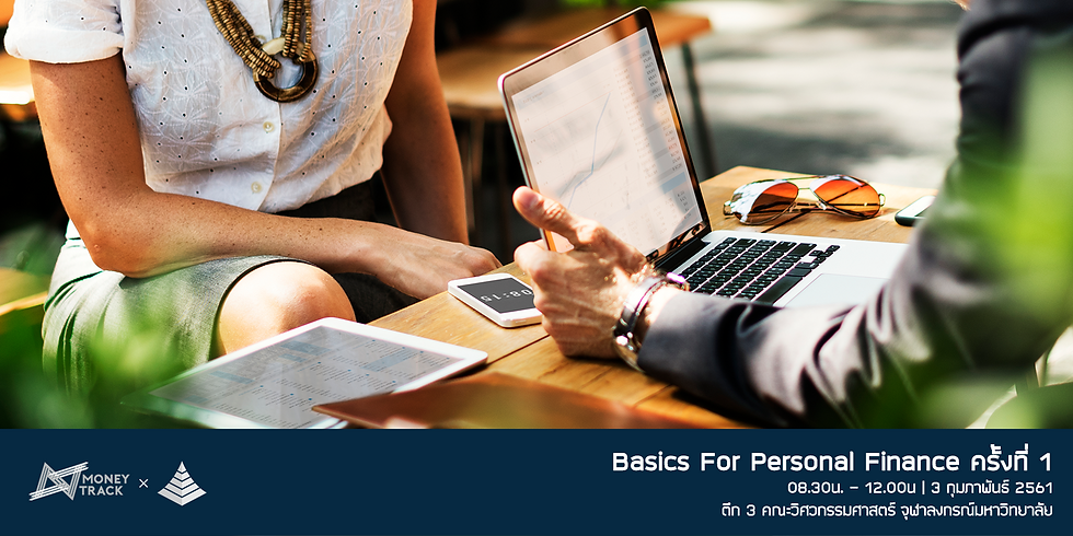 Basics For Personal Finance ครั้งที่ 1
