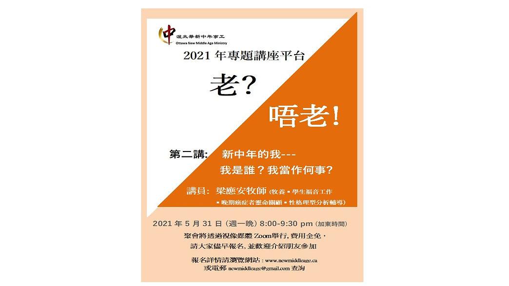 2021 新中年「老 唔老!」網談Poster 2.jpg