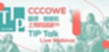 CCCOWE Tip Talk.jpg