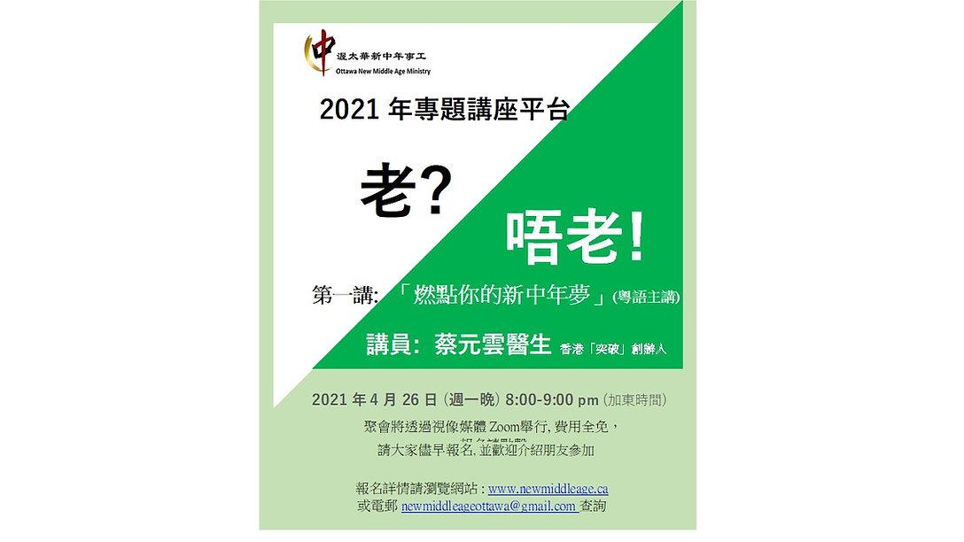 2021 新中年「老 唔老!」網談Poster1.jpg