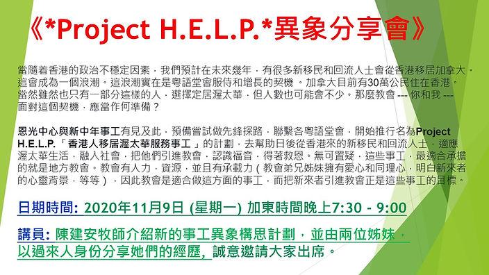 Project HELP Vision Sharing Nov 9 2020 F