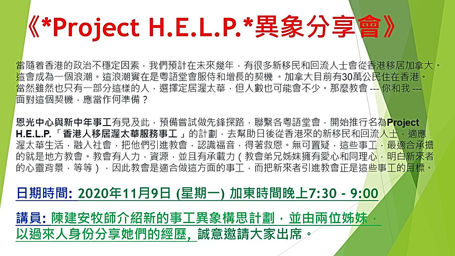 Project HELP Vision Sharing Nov 9 2020 F
