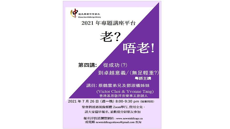 2021 新中年「老 唔老!」網談Poster 4.jpg